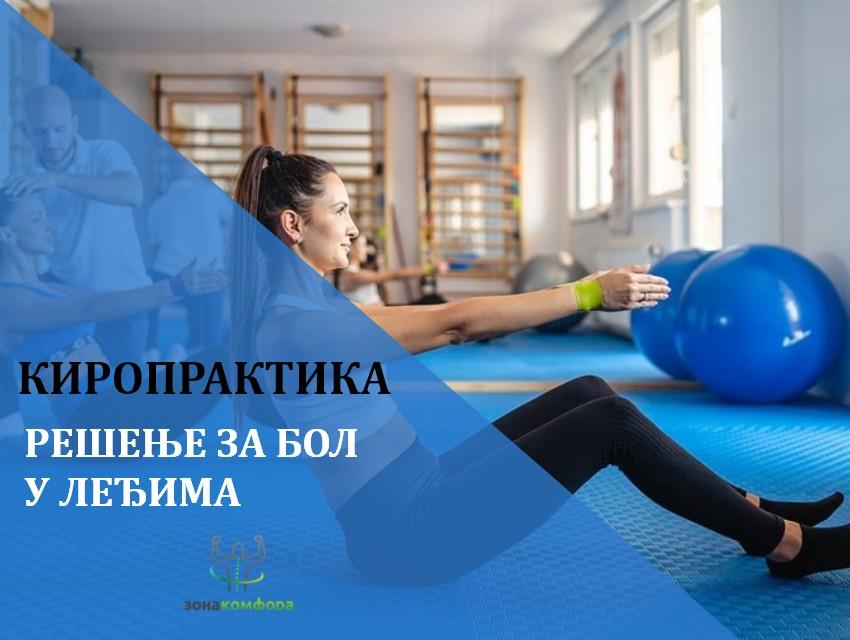 Киропрактика – Решење за Бол у Леђима