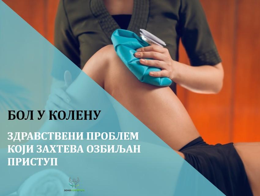 Бол у колену –  Здравствени проблем који захтева озбиљан приступ