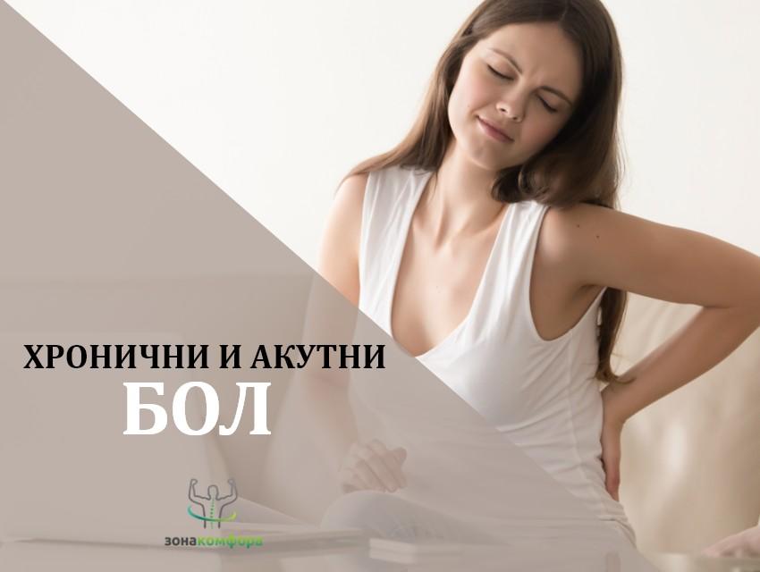 Хроничан и Акутни Бол