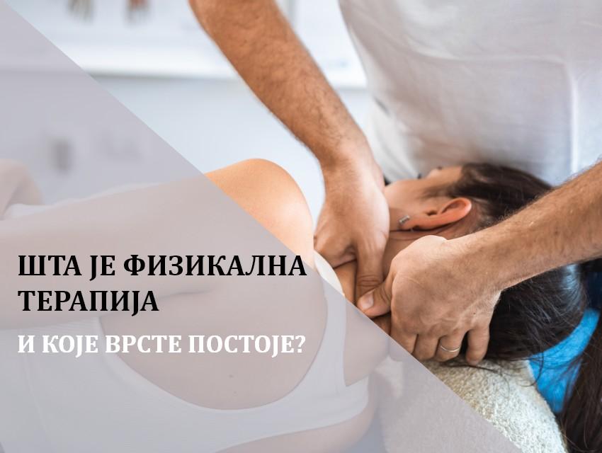 Шта је физикална терапија и које врсте постоје?
